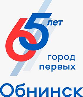 65 лет город первых